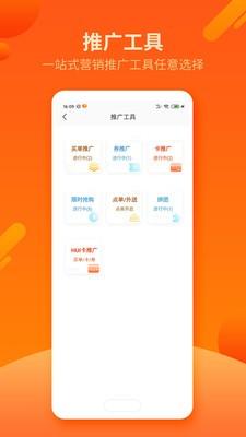 商+号app下载