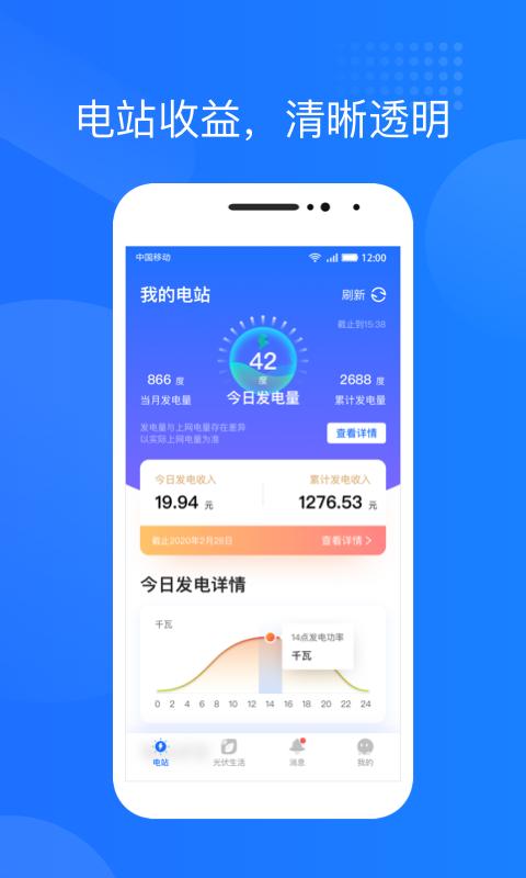 光伏生活app下载