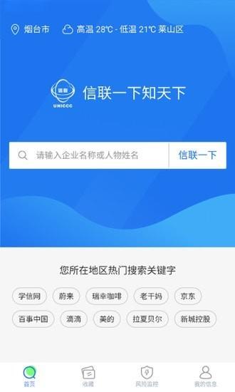 信联app下载