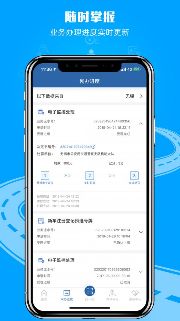 交管12123官方app下载最新版