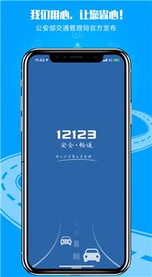 交管12123手机app下载