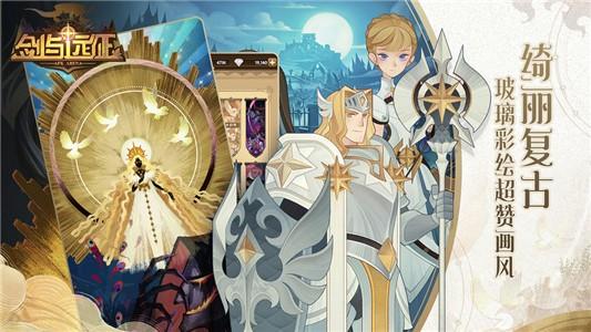 剑与远征官方版下载