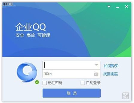 企业qq最新版官方下载