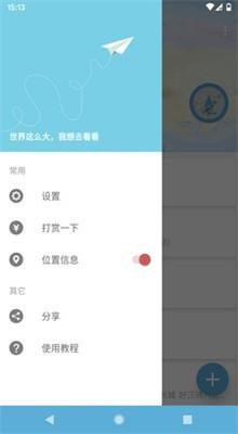 摩尼定位app下载
