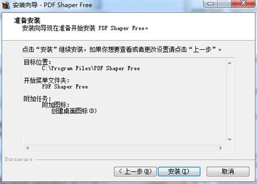 PDF Shaper free官方下载