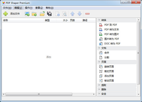 PDF Shaper Premium破解版下载