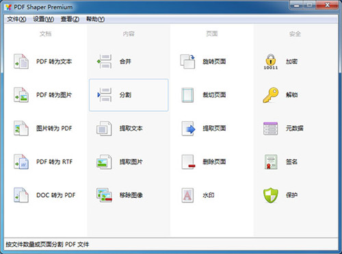 PDF Shaper中文专业破解版
