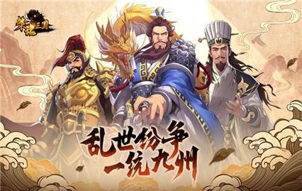 策魂三国传奇版游戏下载