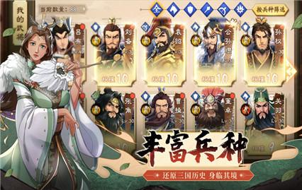 ,策魂三国传奇版游戏下载