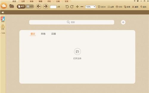 极速PDF阅读器2020下载