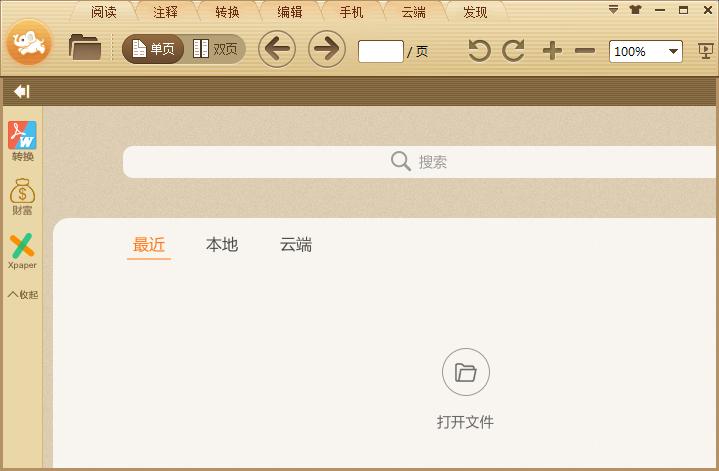 极速PDF阅读器去广告版下载