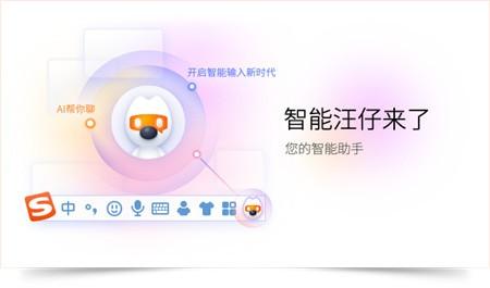 搜狗拼音输入法2020最新版下载