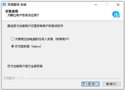 百度翻译电脑版下载