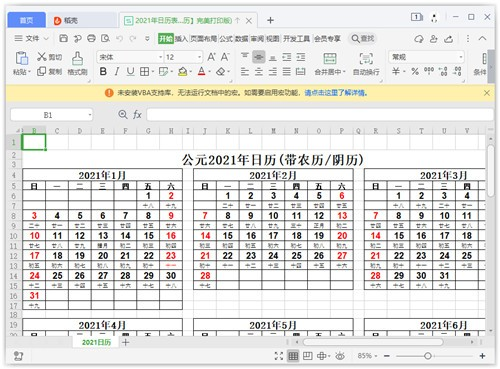 2021日历表Excel电子版免费下载