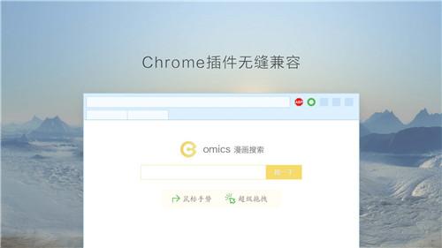 星愿浏览器绿色便携版