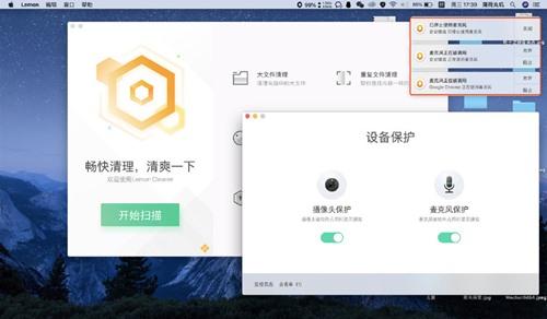 腾讯柠檬清理for Mac下载
