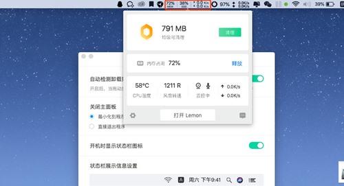 腾讯柠檬清理Mac版官方下载
