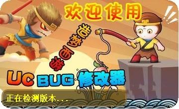 ucbug造梦西游3修改器无敌秒杀版