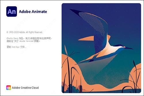 Adobe Animate 2021中文版下载