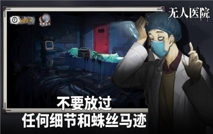 密室逃脱绝境系列9无人医院破解版无限提示
