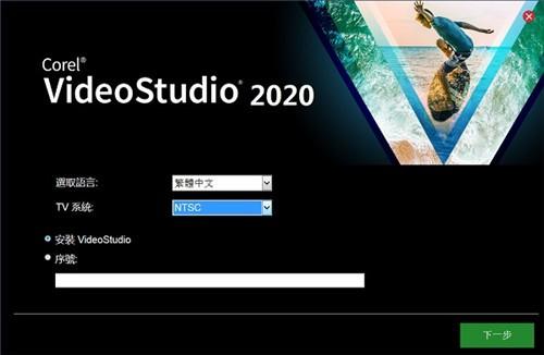 会声会影2020免安装破解版下载