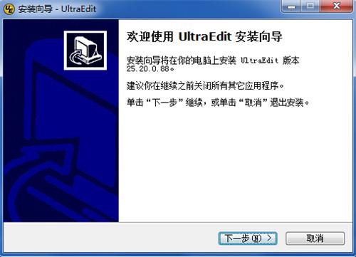 ultraedit32位破解版