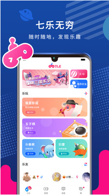 7乐app