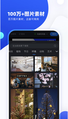 创客贴设计app