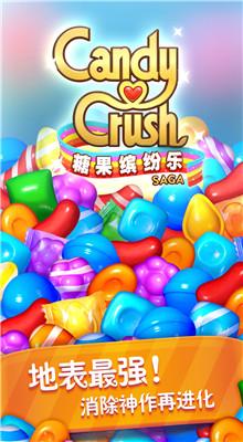 糖果缤纷乐官方国服版