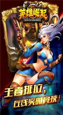 英雄崛起安卓汉化下载