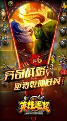 heroesrise英雄崛起安卓下载