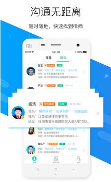 嘟嘟律师app