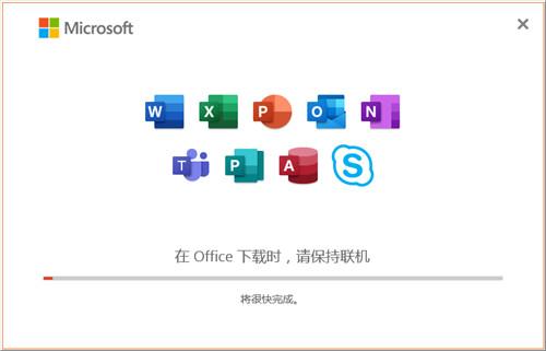 office2021官方下载免费完整版