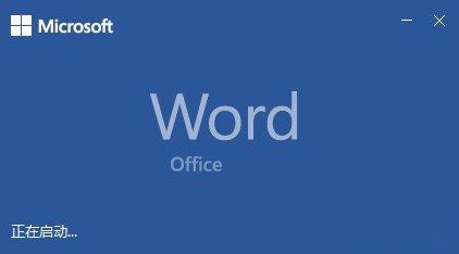 office2021专业增强版下载