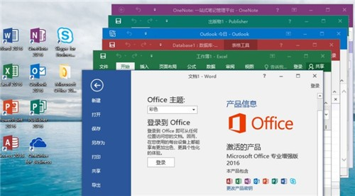 office四合一精简版2016