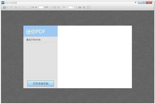 迷你PDF阅读器电脑版下载