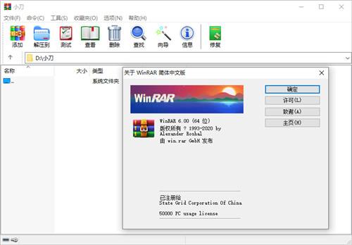 WinRAR美化版下载