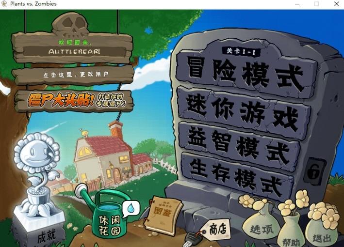 植物大战僵尸中文加强版下载
