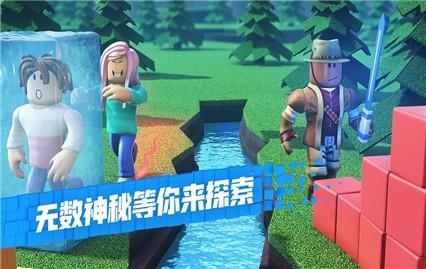 罗布乐思中国版下载