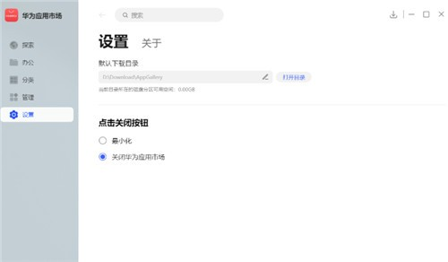 华为应用市场电脑版官方下载