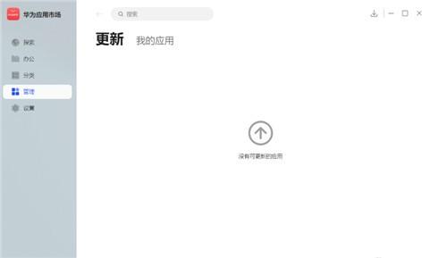 华为应用市场电脑版下载