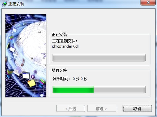 Internet Download Manager官方下载