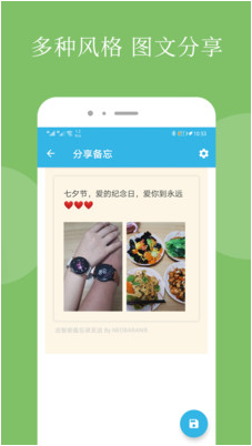 智能备忘录app