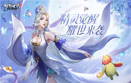 梦想世界3手游官方下载