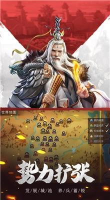 战国梦手游最新版本下载