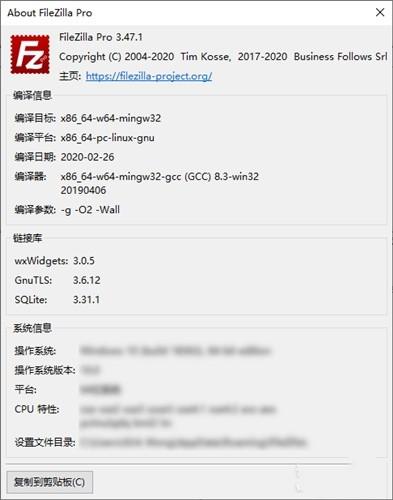 FileZilla Pro中文版下载