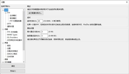 FileZilla Pro中文版