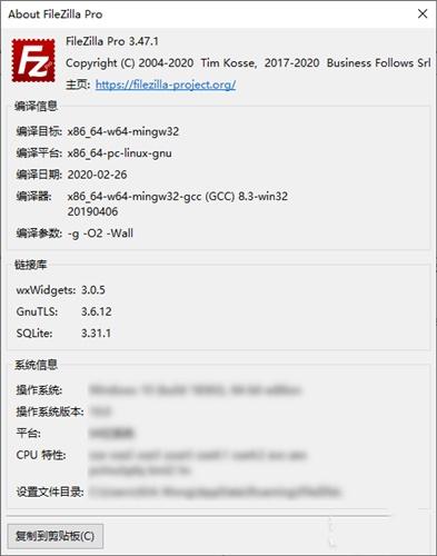 FileZilla Pro专业版下载