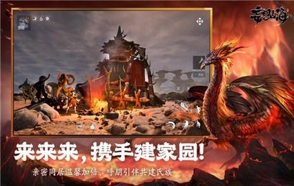妄想山海游戏内测版下载