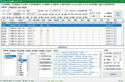 12306Bypass分流抢票软件下载
